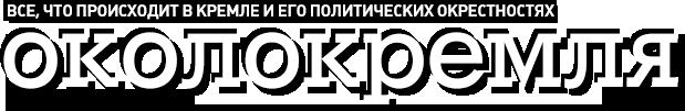 Околокремля
